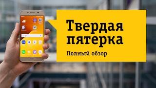 Samsung SM-A520F Galaxy A5 (2017) - Обзор. Это вам не шутки.