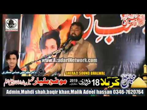 Live Majlis 18 Feb 2019 (Jalsa Ali Abbas Askari) Pind dadan khan