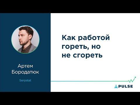 Как работой гореть, но не сгореть — Артем Бородатюк, Netpeak Group