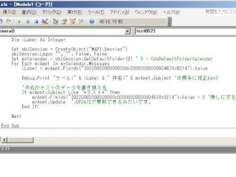 Outlook LABEL UPDATE 予定表、ラベルのデータを書き換えるテスト