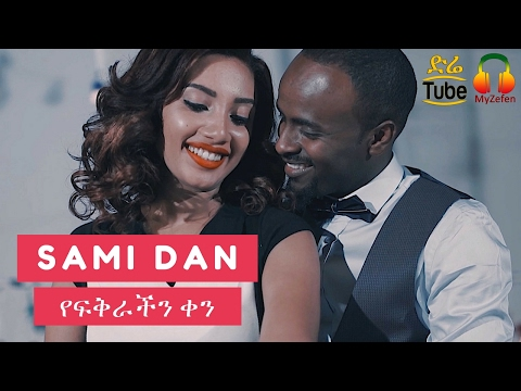 Sami Dan - Yefikrachen Ken - New Ethiopian Amharic Music with Official Music Video 2017