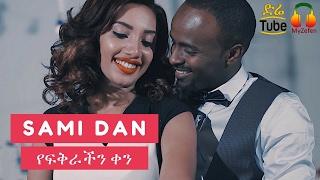 Sami Dan - Yefikrachen Ken (Ethiopian Music)