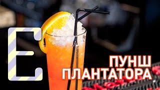 Пунш плантатора — рецепт коктейля Едим ТВ