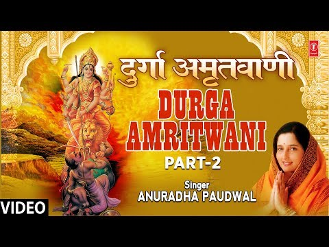 Durga Amritwani Part 2 Durga Maa Dukh Harne Wali By Anuradha Paudwal [full Song] I Durga Amritwani video