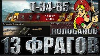 Т-34-85 КОЛОБАНОВ, 13 ФРАГОВ (3 отметки). Песчаная река - лучший бой T-34-85 World of Tanks.