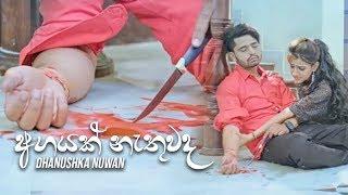 ගොඩක් දුක හිතෙන සින්දුවක් 😢 | Agayak Nathuwada - Dhanushka Nuwan New Song 2019
