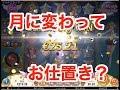 Casino x ムーンプリンセス動画3 3 リアルマネー mp3