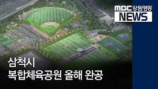 R)삼척 복합체육공원 조성공사 올해 완공