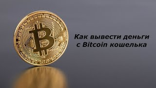 How to withdraw money from Bitcoin wallet