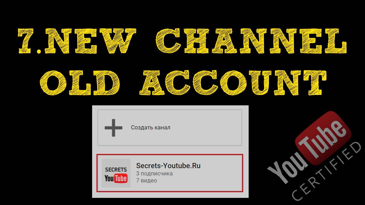 Как создать новый канал Youtube на стар - Loops Video