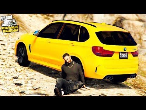 РЕАЛЬНЫЕ ПАЦАНЫ В GTA 5 - МИККИ ПОПАЛ В ПЛЕН! СПАСАЕМ БОССА НА BMW X5M! 🌊ВОТЕР
