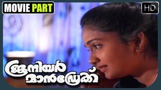 100% Love - Malayalam Movie Part Junior Mandrake - A Triangular Love Story ! !  Comedy Scene