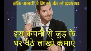 Amulya Herbs Pvt Ltd Call 8130721728