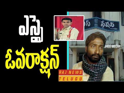 యువకుడిని చితకబాదిన పరిగి ఎస్సై | Vikarabad | Raj News Telugu