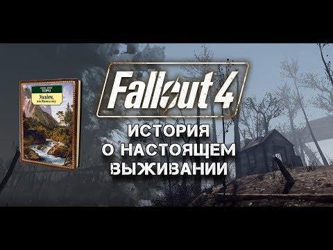 Fallout 4 - Всё о Выживании
