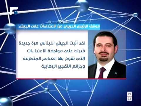 الحريري: لقد أثبت الجيش مرة جديدة قدرته على مواجهة الاعتداءات
