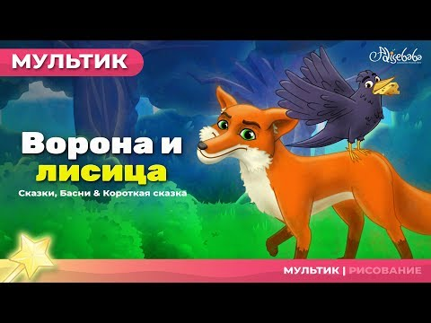 ВОРОНА И ЛИСИЦА | Сказки для детей и Мультик