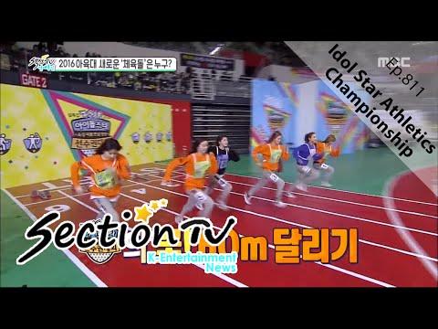 [Section TV] 섹션 TV - 2016 Idol Star Athletics Championship 20160124