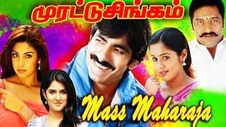 Singam 2 - Murattu Singam |Supper Hit Tamil Full Movie|Tamil New Movie|Latest Tamil Cinema 2014 Releases Movie