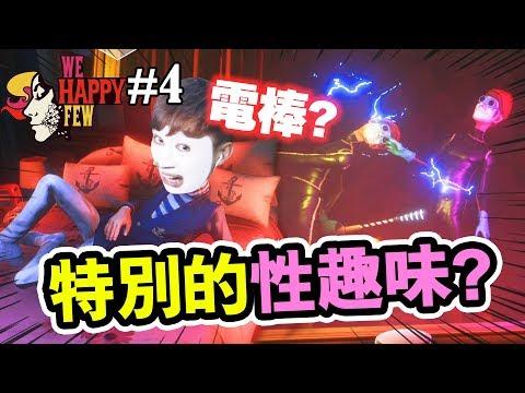 「性趣味」很特別的HEHE抖M!?開心電棒打ZOMBIE!!:【We Happy Few中文字幕】#4