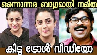 ഒരു ഒന്നൊന്നര ബാഗുമായി നമിത | Namitha Pramod | What's In My Bag Challenge | Malayalam Troll Video