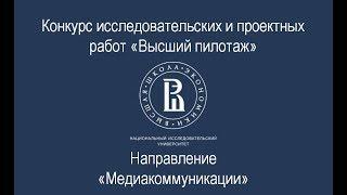 """Открытый вебинар по направлению """"Медиакоммуникации"""" 10.11.2016"""