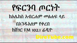 Alex Abraham YeFerneba Torenet Recited by Andualem Tsefaye