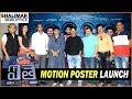 Aithe 2 0 Movie Motion Poster Launch || Shalimar Film Express MP3