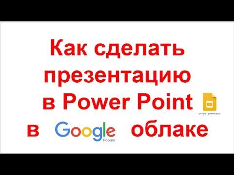 Как сделать презентацию в google