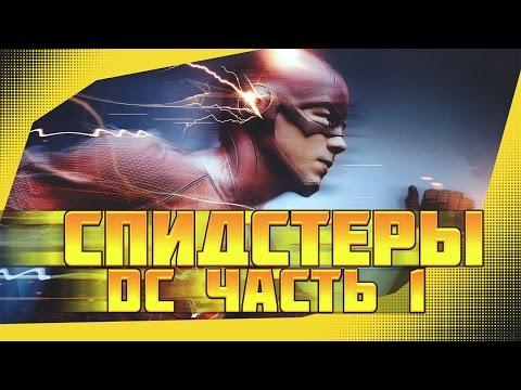СПИДСТЕРЫ ВСЕЛЕННОЙ ДИСИ КОМИКС | ЧАСТЬ 1 | DC COMICS