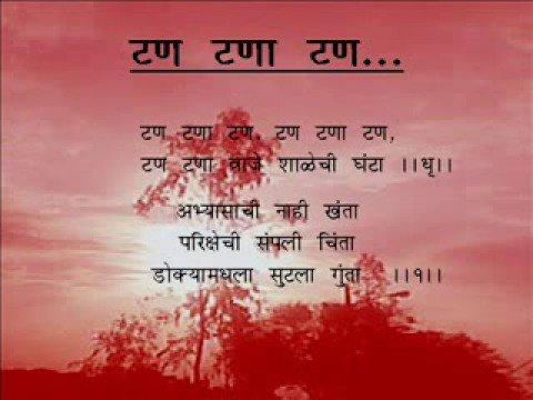 Marathi Balgeete टण टणा टण video