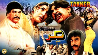TAKKAR (1997) - SULTAN RAHI & SAIMA - OFFICIAL PAKISTANI MOVIE