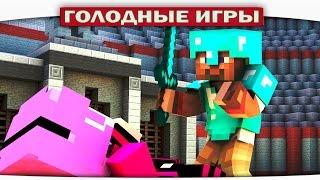 ч.78 - Два АЛМАЗНИКА - Minecraft Голодные игры
