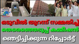 election result | loksabha Election | malayalam news | national news