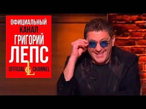Григорий Лепс - в гостях программы  На ночь глядя