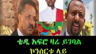 Ethiopia : ቴዲ አፍሮ ዛሬ ይገባል ኮንሰርቱ ላይ ይዘፍናል ወይስ አይዘፍንም??