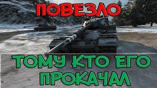 ПОВЕЗЛО ТОМУ КТО ЕГО ПРОКАЧАЛ, СКОРО ЕГО ЗАМЕНЯТ! СКОРО ЕГО НЕ ДОСТАТЬ! World of Tanks