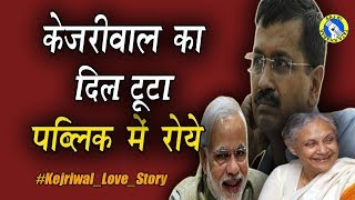 Kejriwal's love affair 2019 with Sheela Dixit and Modi, crying in Public   AKTK