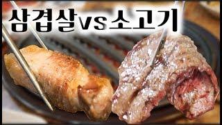 누가 소고기를 먹을것이냐... 각자먹방~!