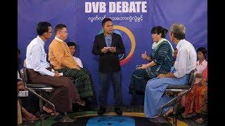 DVB - ဘယ္လို သင္ပုန္းေခ်ၾကမလဲ? Debate