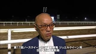 20180718ノースクイーンカップ 田中正二調教師