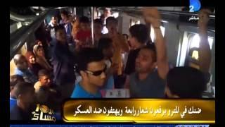 برنامج العاشرة مساء ضنك فى المترو يرفعون شارة رابعة ويقولون إحنا مش إخوان !!