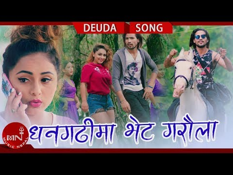 New Deuda Song 2075/2018 | Dhangadhi Ma Bhet Garaula - Dinesh Tamrakar/Shova Thapa Ft.Karishma,Himal