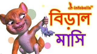 বিড়াল বোন   Bengali Rhymes for Children   Infobells