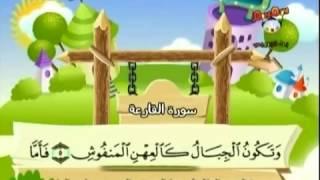 download lagu #101 Al Qari'ah Children Repeating gratis
