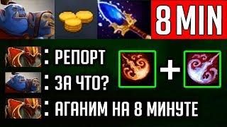 8 МИН АГАНИМ + ФАСТ ОКТАРИН | OGRE DOTA 2
