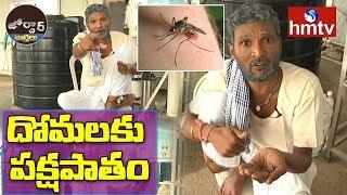 Village Ramulu Comedy On Mosquito Bite | Jordar News  | hmtv