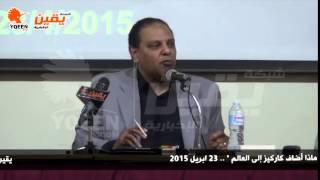 يقين | الاسواني : كان رأيي ان يكمل محمد مرسي مدته الرئاسية وكان ذلك قبل الاعلان الدستوري