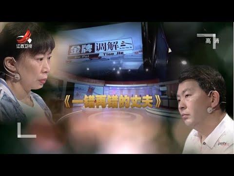 中國-金牌調解-20200524-丈夫屢次出軌不反省妻子絕望割腕卻不離婚