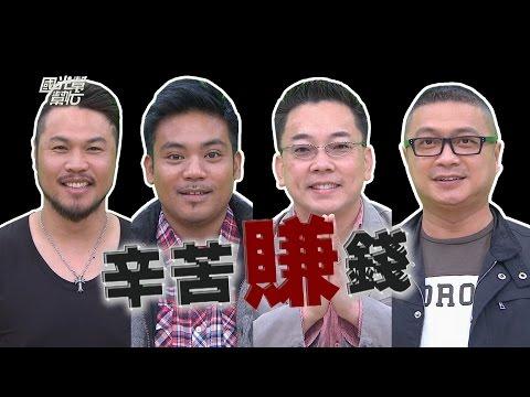 台綜-國光幫幫忙-20151221 男人辛苦賺錢!憑什麼買個東西還要你同意!